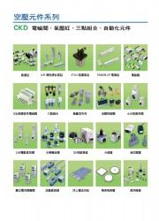 Asia Machinery.net 亞洲機械網 - CKD流體/自動化 傳動元件 ...